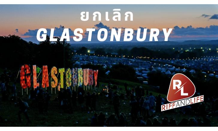 เทศกาล Glastonbury ในปีนี้ถูกยกเลิกเรียบร้อยแล้ว